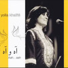 Yolla Khalife - When you touch | ُيولا خليفة - حينَ تلمس