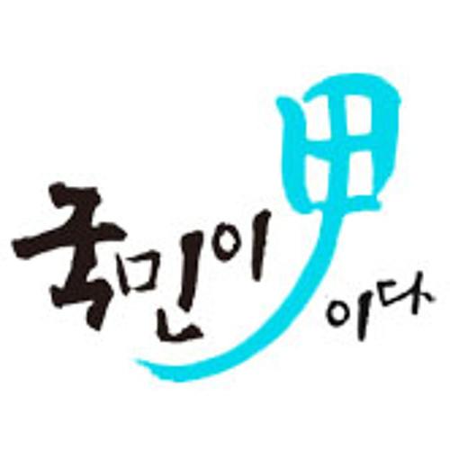 국민이갑이다 8회1회.부정부패 용인하는 박근혜 용인술