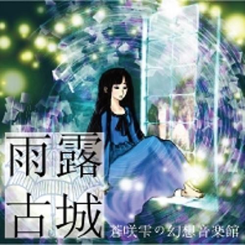 4th Single 「雨露古城」(2010)