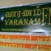 ..::Varanam fm Pro With Thuva::..