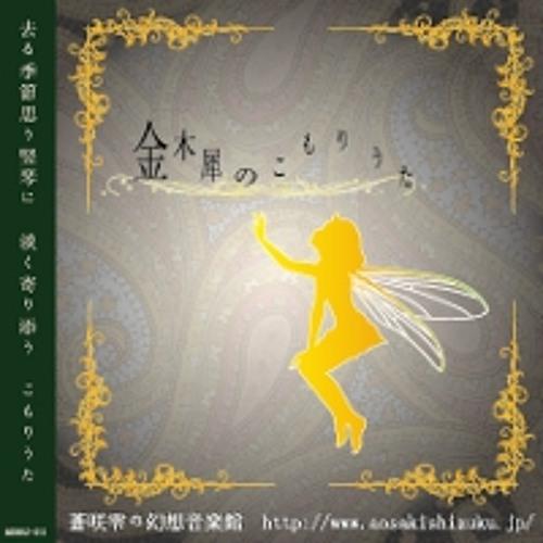 9th Single 「金木犀のこもりうた」(2012)