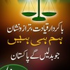 tarana and slogan for tarazoo by inayat ali khan