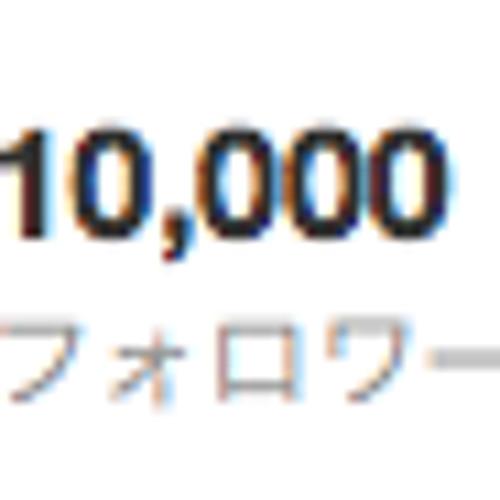 壱万フォローの唄 〜10,000 followers〜