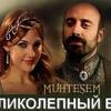 Великолепный век 92 серия смотреть онлайн с русским языком