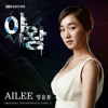 (Cover) Ice Flower (Queen of Ambition OST) - Ailee