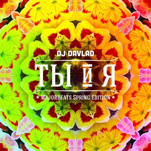 Dj DaVlad- Ты и Я (Major Beats Spring Edition)