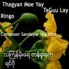 - 04 - Thingyan Moe Yay Taguu Lay - Ringo သႀကၤန္မိုးေရ တန္ခူးေလ ~ ရင္ဂို