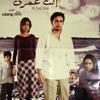 Heya El-Hayah Keda Leeh - Film Enta Omri    هي الحياة كده ليه - فيلم أنت عمري