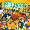 Inazuma Eleven GO Chrono Stone OP 4 FULL   Raimei! Blue Train