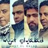 Qul Lel Maliha - West El Balad - قل للمليحة - وسط البلد mp3