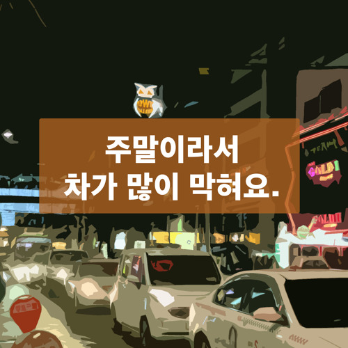 Situational Korean Phrases