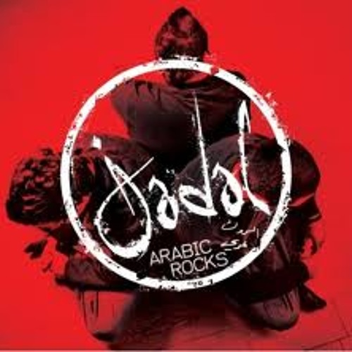 Jadal Band - Toba  فرقة جدل - توبة