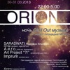 A.e.r.o. - Orion