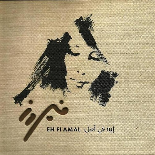 03 Kel Mal Haki كل ما الحكي - فيروز