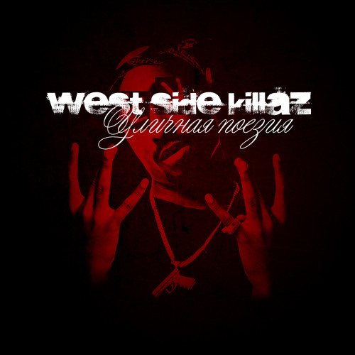 West Side Killaz - Уличная Поезия (тру андер)