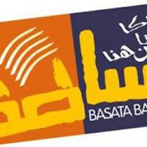 Basata Band - Kadab - فرقة بساطة - كداب