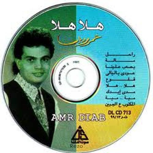 راحل_عمرو دياب