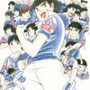 OST Captain Tsubasa Opening