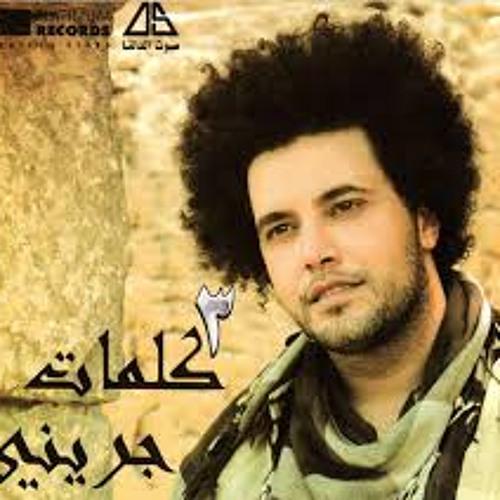 عبد الفتاح الجرينى - اشوف فيك يوم