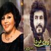 Hayedeh Maziar arzoye farda  آرزوی فردا مازیار -هایده mp3