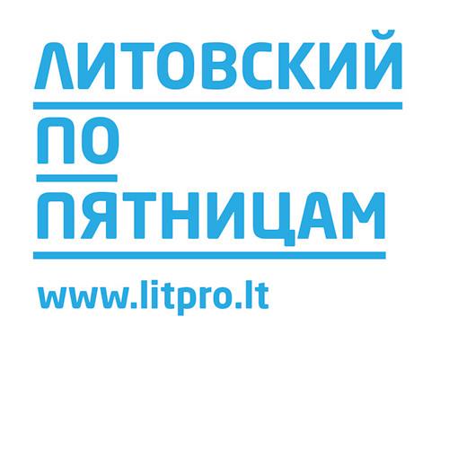 Lietuvių kalba penktadieniais / Литовский по пятницам