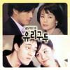 Glass Shoes OST CD1  01 nuh eh ge ro ga neun gil kim ji woo