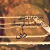 يا من هواه أعزه وأذلني _عبدالرحمن محمد