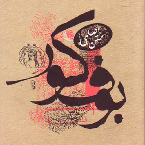 an analysis of the blind owl by sadeq hedayat