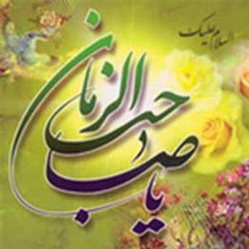 اللهم كن لوليك.. (المؤثرات الصوتية سيد محمد عبدالعزيز الحسيني)
