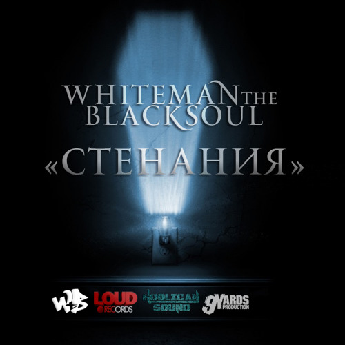 Whiteman the Blacksoul - Stenaniya (Prod. by 9Yards) [Sound by Hooligan]