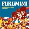Fukumimi (Hata Motohiro + Ohashi Takuya (Sukima Switch)) - Ramen '95 (ラーメン '95).mp3