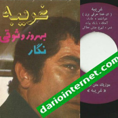 Aref - gharibe (ey khoda harfi bezan) -original70s - عارف ای خدا حرفی بزن اجرای قدیمی ۱۳۵۰ دهه