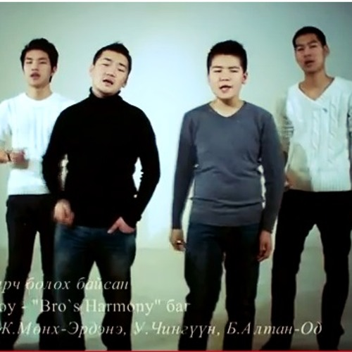 Bro's harmony (Camerton 2) - Bi hentei ch uchirch bolno