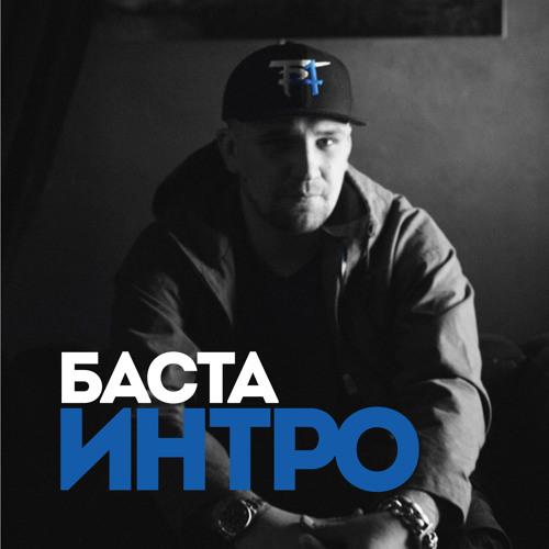 Баста - Интро с альбома #Баста4 (MP3)