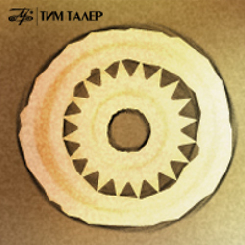 Тим Талер — Сталкер (микс Антонио Беленья, Испания)
