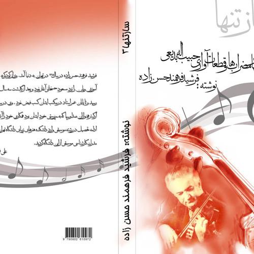 قسمت اول ) فرشید فرهمند حسن زاده - بهنام خدارحمی - محمد رضا سامخانیان - علی فتحعلیان )