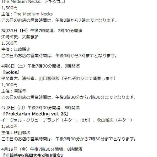 Takahiro Hirama - live at ftarri (2013/4/6)