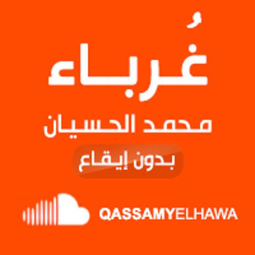[ غرباء - محمد الحسيان ]