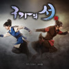 Yisabel - My Eden [Gu Family Book OST Part.1]