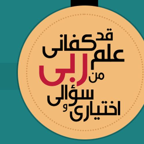 قد كفانى علم ربى -حمزة نمرة و معز مسعود