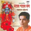 Pannalal Bhattacharya - Amar Sadh Na Mitilo
