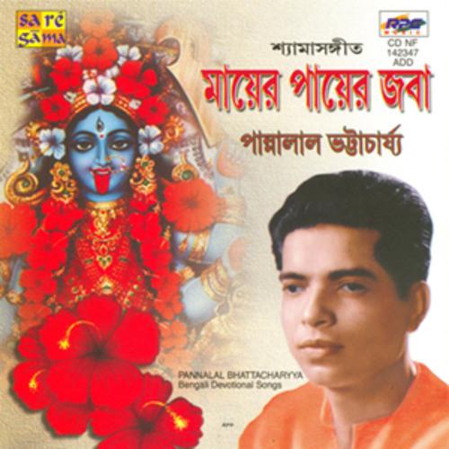 Pannalal Bhattacharya - Amar Sadh Na Mitilo by ...