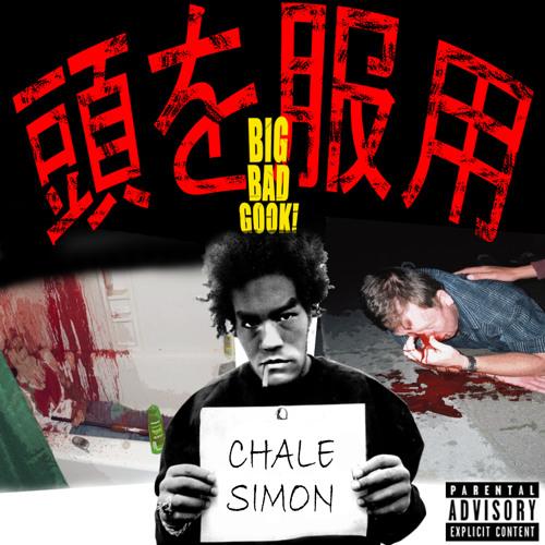 blurry - big bad gook