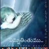 Andhra Kraisthava Keerthanalu