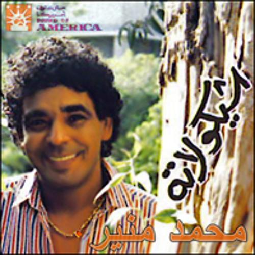 كل الحاجات - مُحمد مُنير - Mohamed Mounir - Kol El 7agat
