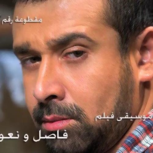 Khaled Hammad - Fasel Wa Na3oud OST | خالد حماد - موسيقى فاصل ونعود