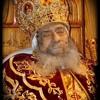 Download وصية البابا شنودة الثالث بعد نياحته بالموسيقى_ اعداد كيرلس هلال Mp3