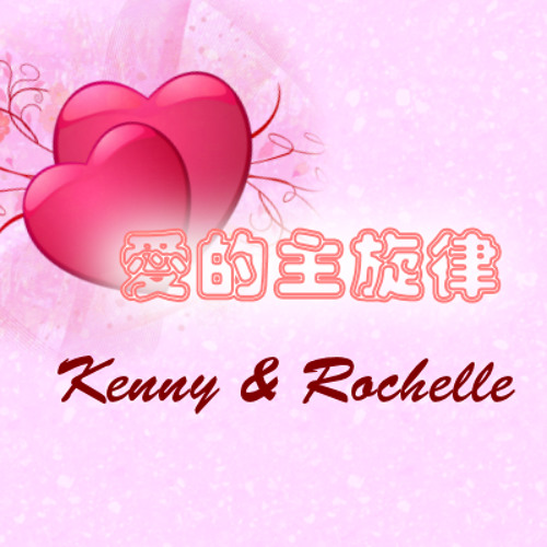 爱的主旋律 (Duet Cover by Kenny & Rochelle)