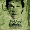 Tabdeeli Aa Gai Hai Yaroo - PTI [Official]