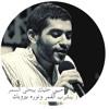 Mashrou3 Leila - Sawsan | مشروع ليلي - سوسن